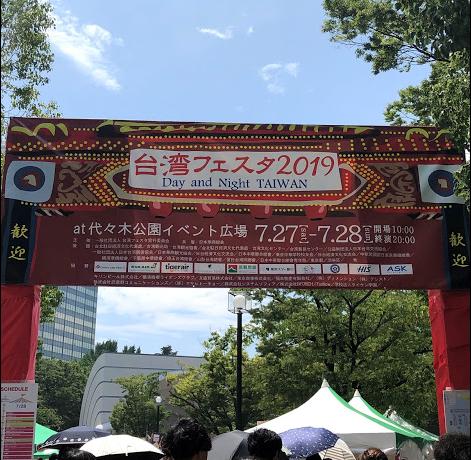 公園 イベント 代々木